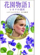 花園物語1(ハーレクイン・プレゼンツ スペシャル)