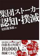 集団ストーカー認知・撲滅(Parade books)