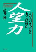 人望力(PHP文庫)