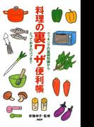 料理の裏ワザ便利帳(PHPハンドブックシリーズ)