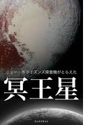 ニュー・ホライズンズ探査機がとらえた冥王星