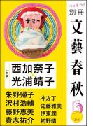 別冊文藝春秋 電子版3号(文春e-book)