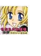 【全1-9セット】わたしのお嬢様(TATSUMI☆デジコミック)