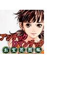 【全1-9セット】アンチックロマンチック お宝花園編(TATSUMI☆デジコミック)