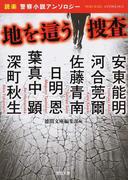 地を這う捜査 「読楽」警察小説アンソロジー (徳間文庫)(徳間文庫)