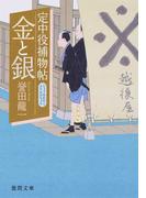 金と銀 定中役捕物帖 (徳間文庫 徳間時代小説文庫)(徳間文庫)