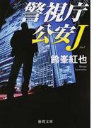 警視庁公安J (徳間文庫 警視庁公安J)