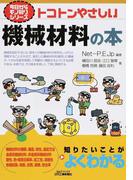 トコトンやさしい機械材料の本 (B&Tブックス 今日からモノ知りシリーズ)