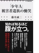 「少年A」被害者遺族の慟哭 (小学館新書)(小学館新書)