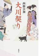 大川契り (善人長屋)