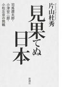 見果てぬ日本 司馬遼太郎・小津安二郎・小松左京の挑戦