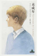 未成年 (CREST BOOKS)(CREST BOOKS)