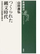 つくられた縄文時代 日本文化の原像を探る (新潮選書)(新潮選書)