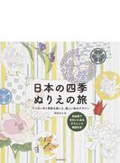 日本の四季ぬりえの旅 うつろいゆく季節を感じる、美しい和のデザイン 色鉛筆できれいにぬるテクニック解説付き