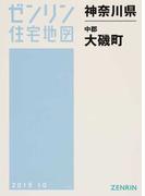 ゼンリン住宅地図神奈川県中郡大磯町