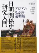 日明関係史研究入門 アジアのなかの遣明船