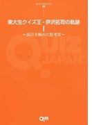 東大生クイズ王・伊沢拓司の軌跡 1 頂点を極めた思考法 (QUIZ JAPAN全書)