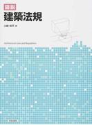 図説建築法規