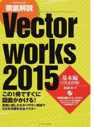 徹底解説Vectorworks 2015 基本編 2次元作図