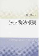 法人税法概説