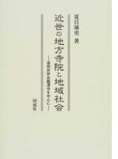 近世の地方寺院と地域社会 遠州井伊谷龍潭寺を中心に