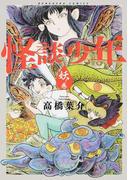 怪談少年 妖ノ巻 (BUNKASHA COMICS)(ぶんか社コミックス)