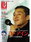 KEJ (コリア エンタテインメント ジャーナル) 2015年11月号