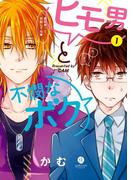 【全1-2セット】ヒモ男と不憫なボク(gateauコミックス)