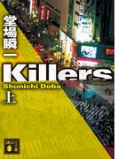 【全1-2セット】Killers