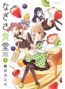 【全1-3セット】なぎさ食堂(バンブーコミックス 4コマセレクション)