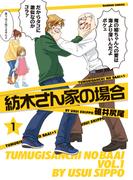 【全1-3セット】紡木さん家の場合(バンブーコミックス 4コマセレクション)