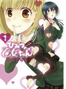 【全1-2セット】ひみつの乙女ちゃん(サンデーGXコミックス)