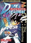 【1-5セット】デュエル・マスターズ(てんとう虫コミックス)