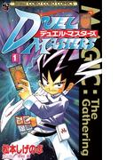 【全1-17セット】デュエル・マスターズ(てんとう虫コミックス)
