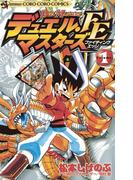 【1-5セット】デュエル・マスターズ FE(ファイティングエッジ)(てんとう虫コミックス)