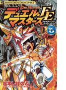 【6-10セット】デュエル・マスターズ FE(ファイティングエッジ)(てんとう虫コミックス)