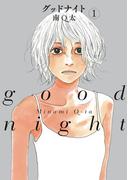 【全1-2セット】グッドナイト(フィールコミックス)