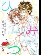 【全1-10セット】ひみつ(絶対恋愛Sweet)