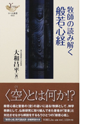 牧師の読み解く般若心経 (YOBEL新書)