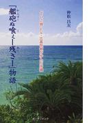「艦砲ぬ喰ぇー残さー」物語 「でいご娘」と父・比嘉恒敏が歩んだ沖縄