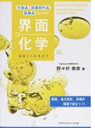 化粧品 医薬部外品 医薬品のための界面化学 基礎から応用まで