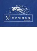 沖季語別選句集 創刊45周年記念