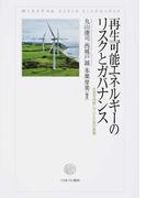 再生可能エネルギーのリスクとガバナンス 社会を持続していくための実践