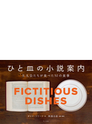 ひと皿の小説案内 主人公たちが食べた50の食事 第2版