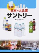 見学!日本の大企業サントリー