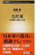 毛沢東 日本軍と共謀した男 (新潮新書)(新潮新書)