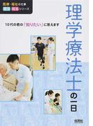 理学療法士の一日 (医療・福祉の仕事見る知るシリーズ)