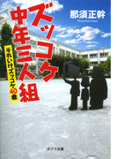 ズッコケ中年三人組 1 それいけズッコケ40歳 (ポプラ文庫)(ポプラ文庫)