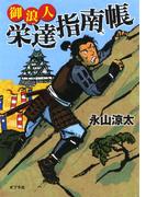 御浪人栄達指南帳 (ポプラ文庫)(ポプラ文庫)