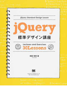 jQuery標準デザイン講座 Lectures and Exercises 30 Lessons